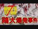 #2 鶏に誘導された人間が大爆発 PS4版7days to die実況【リアルマインクラフト】