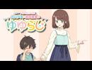 【第62回】RADIOアニメロミックス 内山夕実と吉田有里のゆゆらじ
