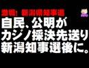 【新潟県知事選】自民、公明がカジノ法案採決を知事選後に先送り - 創価学会婦人部への影響を考慮か