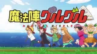魔法陣グルグル 2017年 アニメ OP&ED ムー