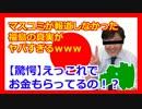 【衝撃】民主党とマスコミが隠した「福島とカネ」の真実