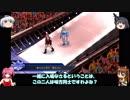 【支援動画】不幸村プロレス 第3試合【ファイプロ】