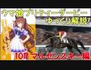 【第10R】 ウマ娘プリティーダービーに登場するキャラクターのモデルになった競走馬をゆっくり解説!マルゼンスキー編