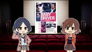はやくみおっ!-速水奏と本田未央の映画紹介番組- 『ベイビー・ドライバー』