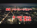 【ありがとう】二周年なので「解放 ~リベレーション~」歌っ...