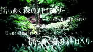 【初音ミク】揺らめく森のストロベリー【