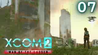 シリーズ未経験者にもおすすめ『XCOM2:WotC』プレイ講座第07回