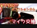 046 【中華GoPro】マイク交換 フルHD アクションカム ¥1980 【改造】