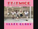 【BLAZEGLORY】TT/TWICE【踊ってみた】