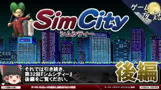 【シムシティー】任天堂ユーザー拡大路線の礎-ゲームゆっくり解説【第32回後編-ゲーム夜話】