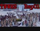 【Total War:WARHAMMER Ⅱ】俺の屍が越えて行く:戦闘鑑賞会01【夜のお兄ちゃん実...