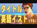 『となりのトトロ』の英題は?~アマ造の「そのタイトル英語でなんてユノ?」