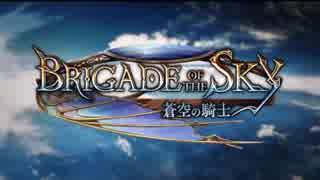 【シャドバ】新弾『Brigade of the Sky /