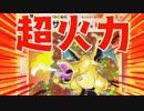 【ポケモンカード旧裏】みんなの憧れリザードンで大暴れ!