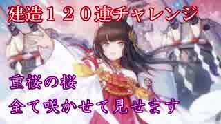 【アズレン#10】重桜の桜・・・咲かせてみ