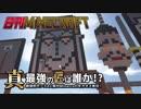 【日刊Minecraft】真・最強の匠は誰か!?絶望的センス4人衆がMinecraftをカオス実況第九十七話!