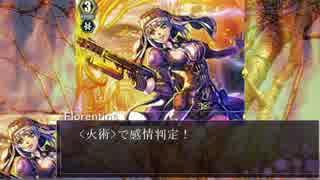 【シノビガミリプレイ】長虫姫 1サイクル目