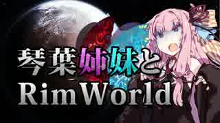 【RimWorld】琴葉姉妹と一発勝負のRimWorld #01【VOICEROID】