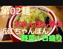 【麺へんろ】第2麺 ちゃんぽん亭の近江ちゃんぽん【古都&湖国編 1日目】