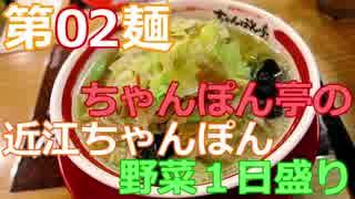 【麺へんろ】第2麺 ちゃんぽん亭の近江ち