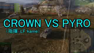 【WoT:クランウォーズ】CWE6-ギャンビット作戦- Episode17 byCROWN