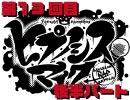 【第13回】 ヒプノシスマイク -ニコ生 Rap Battle- 【後半アーカイブ】