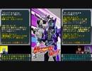 【ガンバライジング】BM4弾・三日前までのプレイ動画Part008