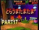 一人きりのパーティー開幕! 『クラッシュバンディクーカーニバルPART17』