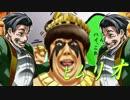【MUGEN】凶悪キャラオンリー!狂中位タッグサバイバル!Part40(J-4)