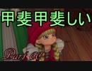 【ネタバレ有り】 ドラクエ11を悠々自適に実況プレイ Part 60