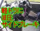 【軽トラに油圧サイドブレーキ付けてみた】からジムカーナに挑戦したよ~