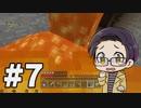 【Minecraft】 いちご大福のMinecraft:Re Switch 【part7】