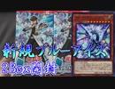 【遊戯王】青眼新規!!レジェンドデュエリスト編3を2Box開封