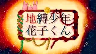 【手描き】六.兆.年.と.一.夜.物.語【花子