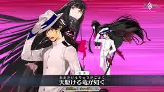 【FGO公式先行公開高画質版】坂本龍馬 宝具「天駆ける竜が如く」【Fate/Grand Order】