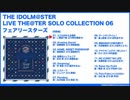 【試聴動画】THE IDOLM@STER LIVE THE@TER SOLO COLLECTION 06 フェアリースターズ