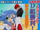 【MUGEN】 MUGEN STORIES INFINITY:NEXT STAGE!! 第81話