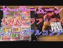 【セーラームーンのDVD&カード紹介】本弾シリーズ第1弾~第10弾まで&グラフィティシリーズ第1弾~第7弾まで&セーラームーン~セーラスターズまでのDVDコレクション