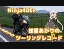 【紲星あかり車載】2018 GW 九州ツーリング1【Ninja400】