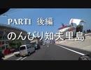 2018GW 隠岐・山陰キャンプツーリング PART1 後編