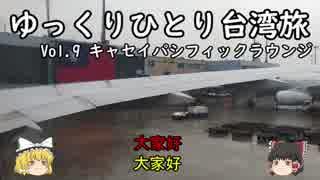 【ゆっくり】ひとり台湾旅2018(冬)Vol.9