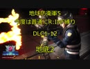 【地球防衛軍5】今度は普通にR:INF縛りDLC1-12 地底2