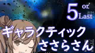 ギャラクティックささらさん5【Empyrion】