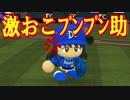 【ゆっくり実況】最弱投手でマイライフpart48【パワプロ2017】