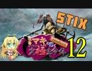 【MTG MO】弦巻マキちゃんと行くmodern ぼくらの究極生命体part12【モダン】