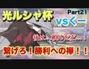 【ポケモンUSM】優勝候補者と対戦!全員で勝利の襷を繋いでいけ!!