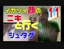【海外の反応:日本語字幕】イカつい顔のニキと行くシュタゲ 第11話
