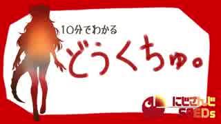 10分でわかるどうくちゅ【ファイアードレ