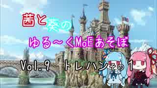 【MoE】ゆる~くMoEあそぼ vol.9【VOICER