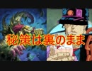 【Hearthstone】ハンター☆part93【実況】